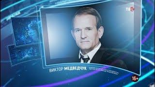 Виктор Медведчук. Право знать! 23.03.2019
