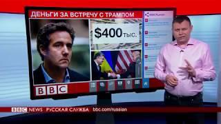 Украина заплатила за встречу Порошенко с Трампом