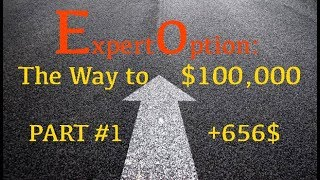 ExpertOption: The Way to $100,000 Part #1 +656$