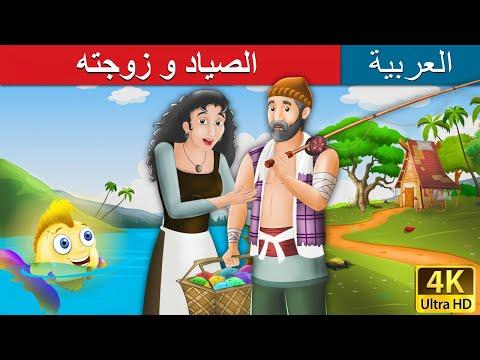 الصياد و زوجته | قصص اطفال | قصص عربية | قصص قبل النوم | حكايات اطفال | Arabian Fairy Tales