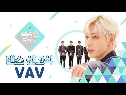 [4K] VAV 댄스 신고식⭐   MOVIE STAR, 전야, 119, INDIGO, 작은 것들을 위한 시   브이에이브이   얼음땡댄스 EP 01
