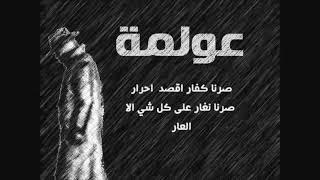 عولمه راب عربي هادف كلمات روعه اسمع واحكم Youtube