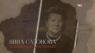 Нина Сазонова. Основной инстинкт