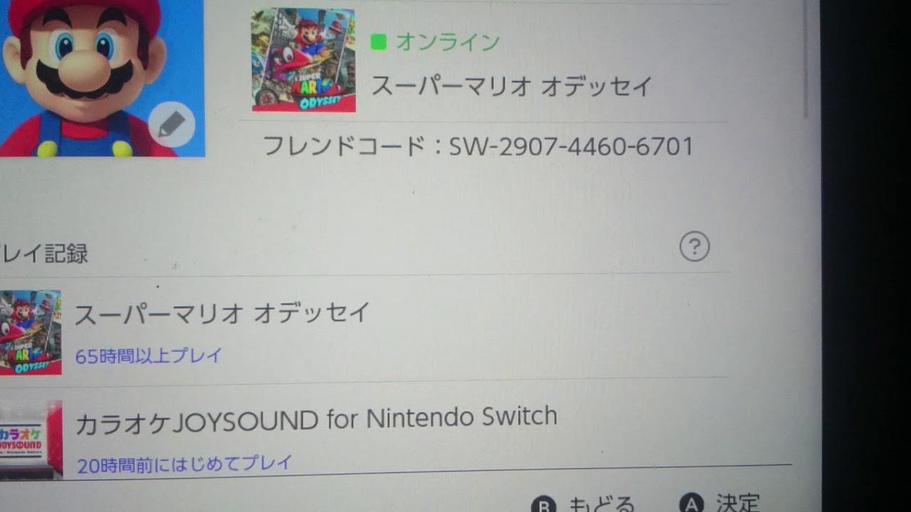 なり 方 フレンド Switch