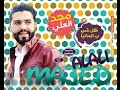 Download كل شي ب المانيا بدو يرجع   مجد العلي 2016 MP3 song and Music Video