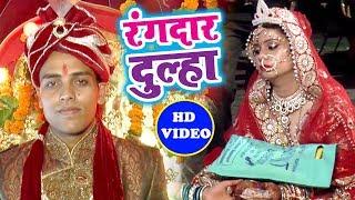 आ गया Chandrakant Verma का नया हिट विवाह गीत 2018 - Rangdar Dulha - Bhojpuri Superhit Shadi Song