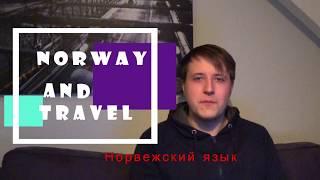 Норвежский язык, изучение через Красный Крест