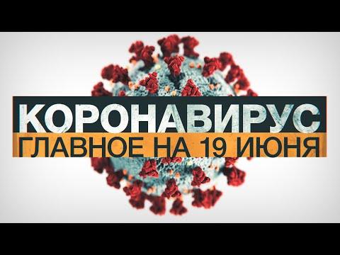 Коронавирус в России и мире: главные новости о распространении COVID-19 на 19 июня