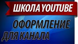 оформление для канала youtube 2048 х 1152