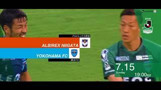 明治安田生命J2リーグ 第23節 新潟vs横浜FCは2018年7月15日(日)デン...