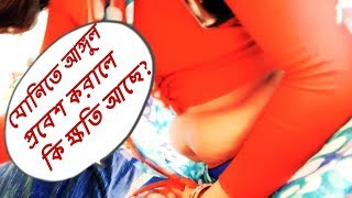 bangla health tips about Effect of Fingering