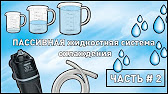 Сухая вода , иммерсионное охлаждение immersion cooling / Liquid .