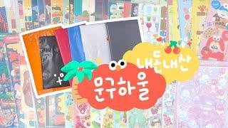 [내돈내산]진짜_최종_여름_스티커_쇼핑.mp4❤️(+먼…