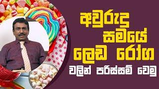 අවුරුදු සමයේ ලෙඩ රෝග වලින් පරිස්සම් වෙමු  | Piyum Vila | 09 - 04 - 2021 | SiyathaTV Thumbnail