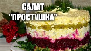 """Салат """"ПРОСТУШКА"""" а вкус КОРОЛЕВСКИЙ! Рецепт вкусного овощного салата."""