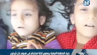 منظمة حظر الأسلحة الكيميائية تحقق في هجوم خان شيخون