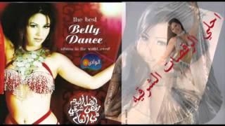 احلى الرقصات الشرقية  -  بنت الأصول / A7LA ELR2SAT - BENT ELOSOL