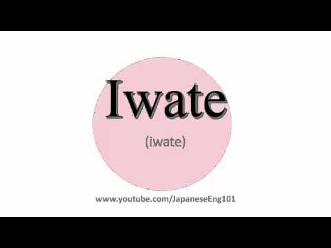 How to Pronounce Iwate (prefecture)