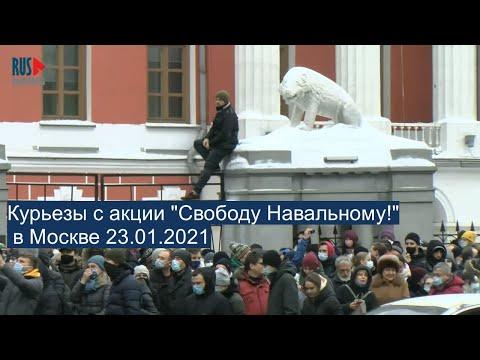⭕️ Курьезы с акции 'Свободу Навальному!'  в Москве 23.01.2021 - Ruslar.Biz