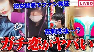 YouTube闇ニュース2018 マホトに彼女疑惑?ガチ恋勢怖すぎワロタwww