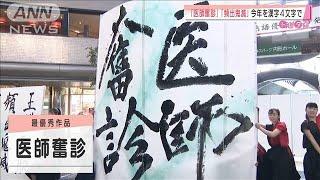「医師奮診」「頻出鬼滅」・・・今年一年を漢字4文字で(2020年12月22日) - YouTube