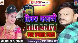 Tamatar Lal car 2019 ka hit song Sonakshi films cheapest