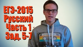 #3 ЕГЭ по русскому языку 2015 [Часть 1, задание 5,6,7](Реклама https://vk.com/topic-92700435_33554234 Подписывайтесь на наш LIVE канал https://www.youtube.com/channel/UC4swvkq7DI522FXfBdUB3gw ..., 2014-11-07T15:05:48.000Z)