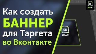 Как нарисовать баннеры для таргета во Вконтакте(В этом видео-уроке мы с вами разберемся как нарисовать баннеры для таргета во Вконтакте Еще больше уроков..., 2017-01-20T06:54:41.000Z)
