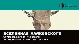 Асса Новикова. «Вселенная Маяковского». Лекция 1.