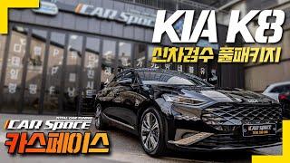 [신차검수 풀패키지] 기아 K8 (feat.카스페이스 …