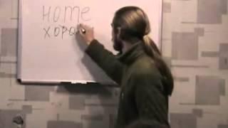 Древлесловенская буквица  Урок 09