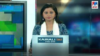എട്ടു മണി വാർത്ത   8 A M News   News Anchor - Veena Prasad   November 21, 2018