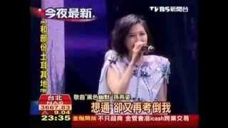 20130906 TVBSnews 又有驚喜!周董開唱 嘉賓是孫燕姿 thumbnail