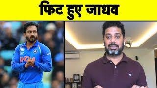 BREAKING: KEDAR JHADAV DECLARED FIT FOR WORLD CUP | Vikrant Gupta | Sports Tak