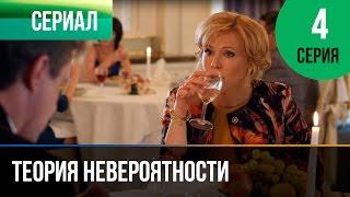 ▶️ Теория невероятности 4 серия - Мелодрама | Фильмы и сериалы - Русские мелодрамы