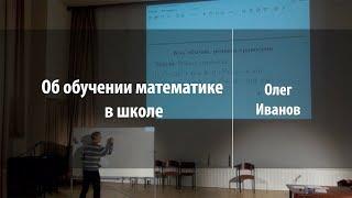 Об обучении математике в школе | Олег Иванов | Лекториум