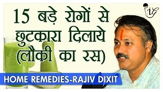 Rajiv Dixit- 15 बीमारियों का एक उपाय लौकी का जूस । Lauki Juice Health Benefits