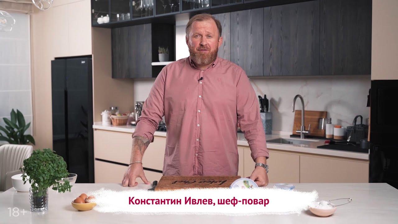 """Готовьте #ДомаВкусно с Константином Ивлевым и """"Домик в Деревне"""""""