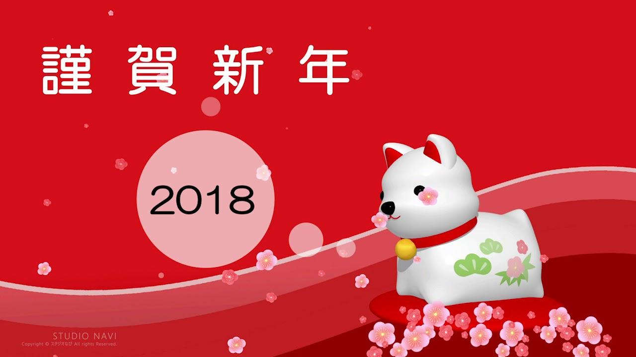 2018年賀動画カード「松竹」お正月の挨拶用にどうぞ - YouTube
