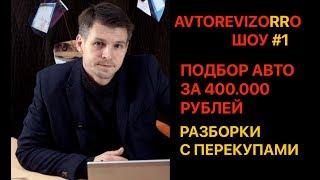 АвтоЛОХОТРОННО. Что должен сделать перекуп, чтобы заработать 400 тысяч рублей?