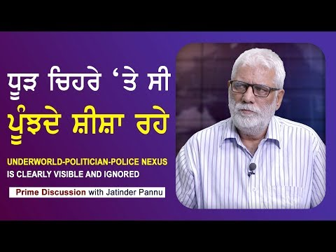 Prime Discussion With Jatinder Pannu #544_Underworld -Politician-Police Nexus Is Clearly Visible