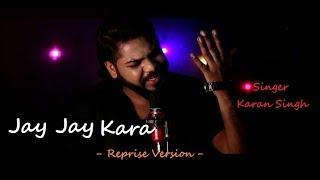 Jay-Jaykara | Baahubali 2 The Conclusion  | Kailash Kher | Cover By Karan Singh | Ft. Ashuman
