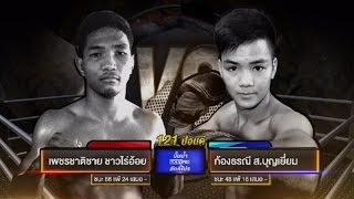ศึกยอดมวยไทยรัฐ | คู่ที่ 4 เพชรชาติชาย ชาวไร่อ้อย VS ก้องธรณี ส.บุญเยี่ยม | 14-01-60 | ThairathTV