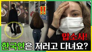 한국인은 어떻게 양손에 물건을 들고 다녀요? ㅣ한국 치…