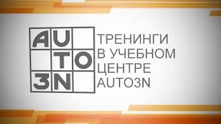 Обучение в Учебном центре AUTO3N