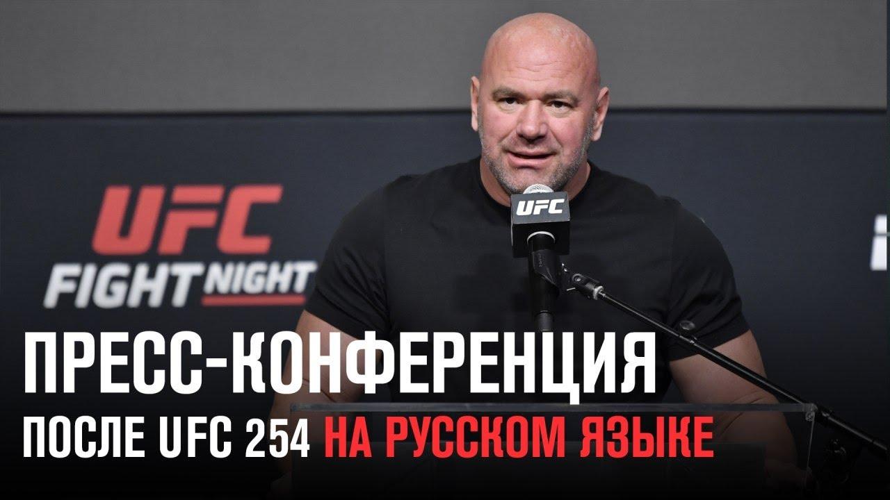 Пресс-конференция после турнира UFC 254