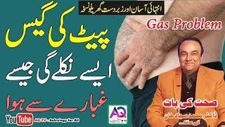 Pait ki Gas or Badhazmi ka ilaj | Stomach Gastric, Bloating and Gas Problem || In Urdu | AQ TV