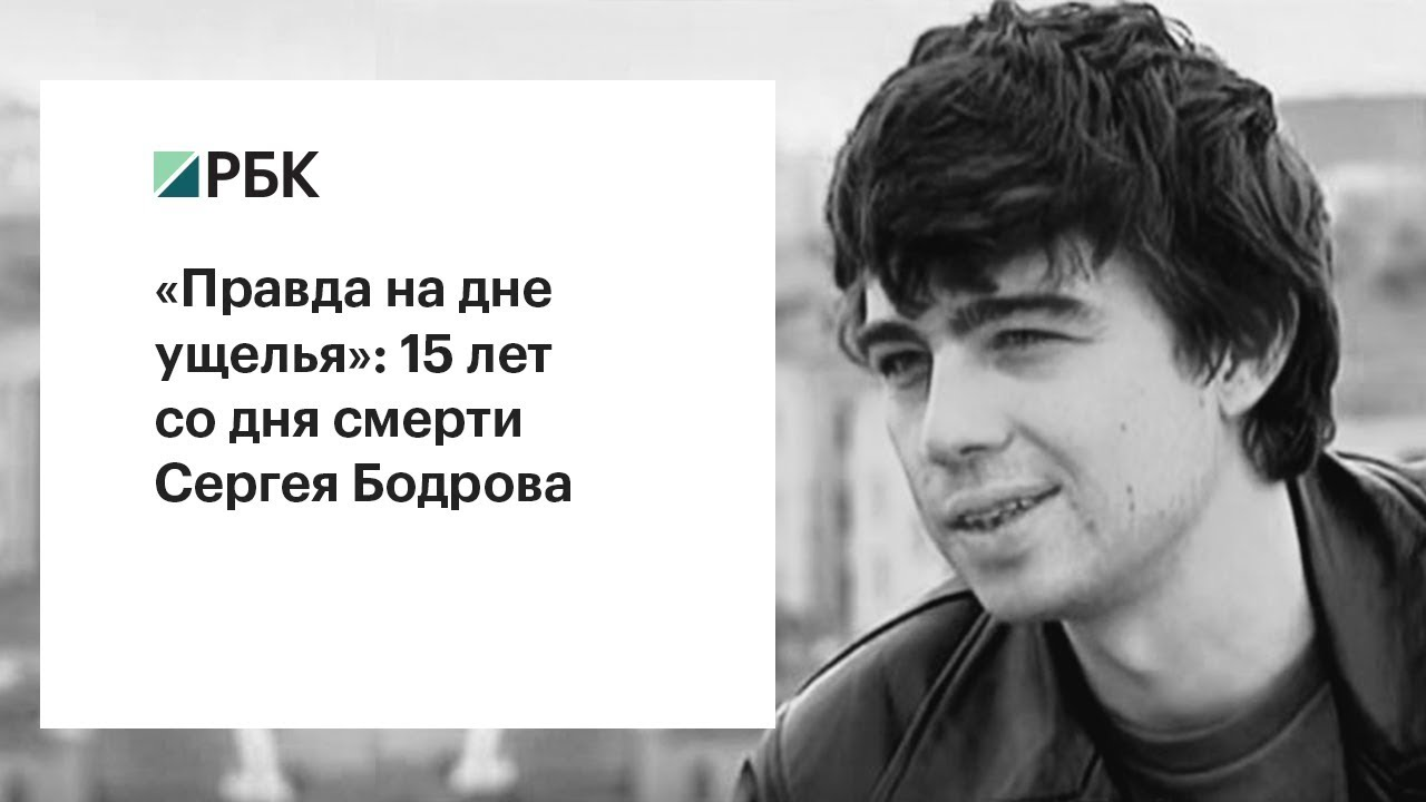 15 лет со дня смерти Сергея Бодрова