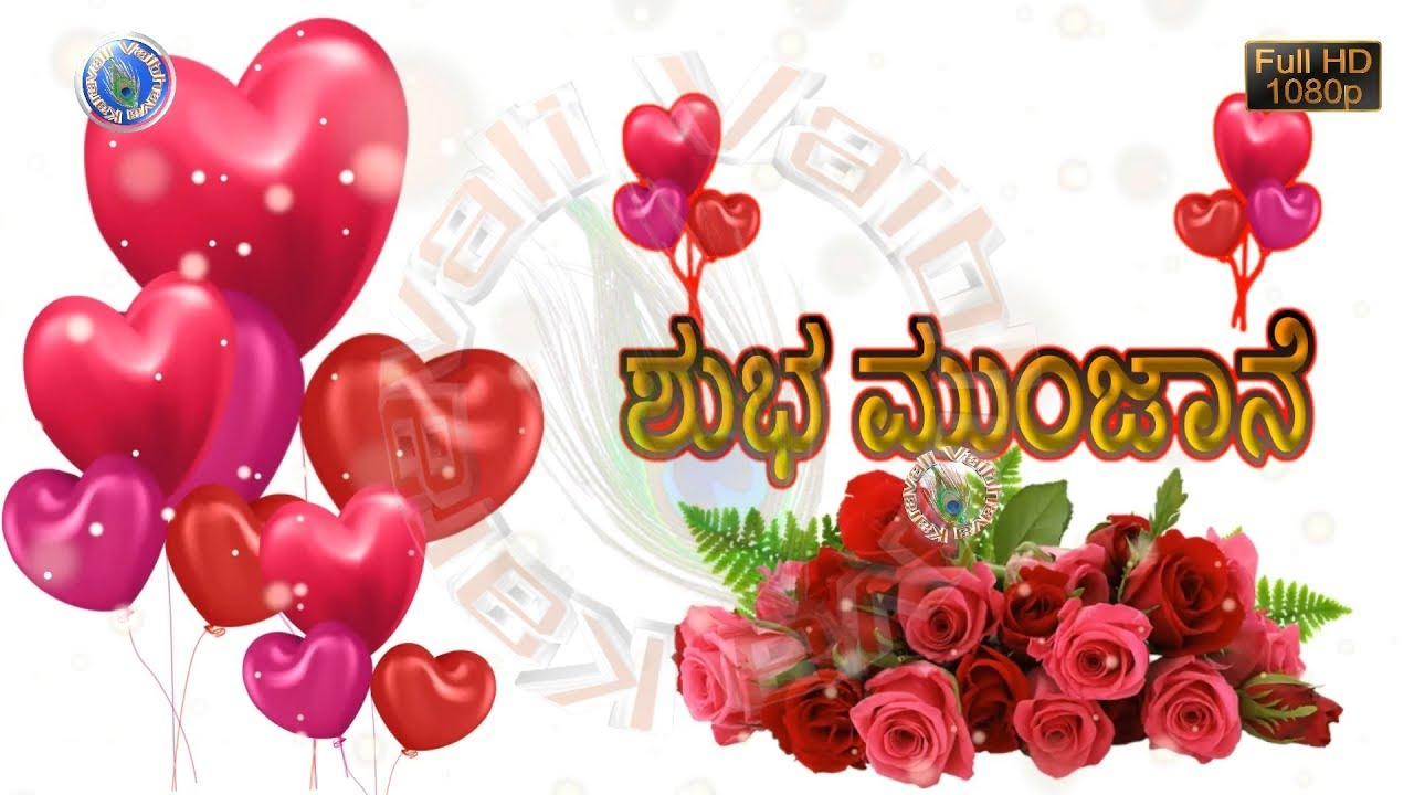 Good Morning Wishes In Kannada Good Morning Images For Lover