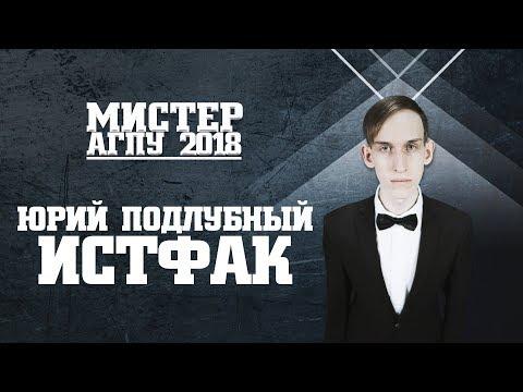 Мистер АГПУ-2018. Визитка ИстФак